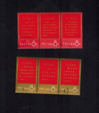 PR China 1967 W1 Long Live Invincible Mao Zedong Thought CTO 2 Strips of 3