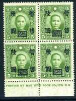 Central China 1943 Japan $6.00/5¢ Dahtung WMK SYS Scott # 9N64 MNH C497