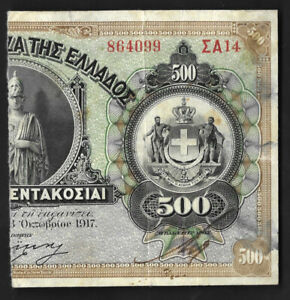 500 = 250 Drachmai, Loan ND(1922) Hellas Bisect Right Banknote Karamitsos # 72b