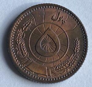 Afghanistan 5 Pul 1316-1937 (KM#938)