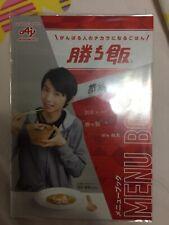 Yuzuru Hanyu Ajinomoto Booklet
