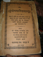 INDIA RARE AND OLD BOOK - YOGVASISHTHSAR - IN HINDI - PAGES 58