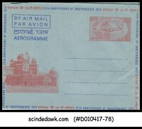 INDIA - 1972 25th Anniversary of Independence AEROGRAMME - MINT