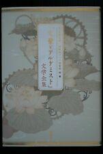 japan 146) Bungo to Alchemist Bungaku Zenshuu (Not With Serial Code) Book