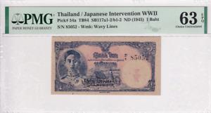 1945 Thailand 1 Baht P-54a PMG 63 EPQ Choice UNC