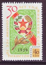 RUSSIA 1959; TADZHIKISTAN STATEHOOD; SINGLE; SC # 2258; MINT NEVER HINGED