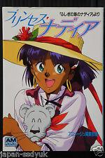 JAPAN book Nadia The Secret of Blue Water Princess Nadia OOP 1990