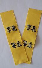 Deux rubans de la Médaille de Chine Napoleon III 1860 - REPRO