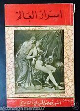 Arabic Love Book Stories in History 50s أسرار العالم, قصص الحب في التاريخ