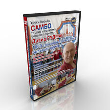 Lessons of combat Sambo. David Rudman. 1000 ways of painful hold