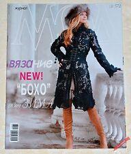 Zhurnal Mod 572 Magazine of Fashion Crochet Knitting Patterns Winter Russian