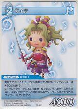 Final Fantasy TCG Promo Card Hope PR-076 Normal Version Japanese
