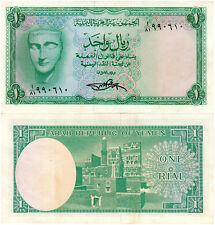 Yemen 1 Rial P#6a (1969) AUNC