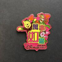 HKDL - Chinese New Year 2007 - Pooh , Tigger and Piglet Purple Disney Pin 52379