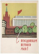 Glory MAY Day! Kremlin. Flag. Propaganda Old Russian Soviet postcard