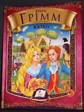In Ukrainian kids book - Fairy tales - The Brothers Grimm - Брати Грімм - Казки