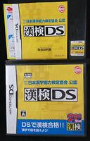 Zaidan Houjin Nippon Kanji Nouryoku Kentei Kyoukai-Nintendo DS - Japan Import