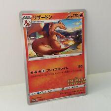 Pokemon Card Charizard PROMO 143/S-P Illustration grand prix Japanese