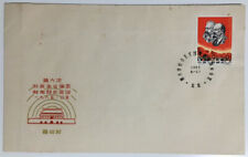 PRC 1965 C113 6th Socialist Countries Ministers Post & Telecoms Conference FDC.