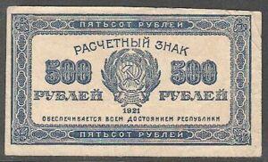 RUSSIA 500 Rubles 1921 - VF, Watermark Stars