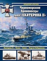 OTH-591 Ekaterina II-Сlass Battleships of Imperial Russian Navy hardcover book