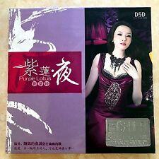 Liu ZiLing 劉紫玲 Purple Lotus 紫蓮.夜 DSD CD 東昇魔音唱片 Chinese Audiophile Vocal 發燒女聲