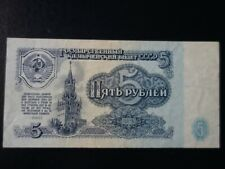 New ListingUssr Soviet Russia 5 rubles 1961 Vf/Xf