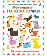 Робинс   Мои первые головоломки   активити-книжки