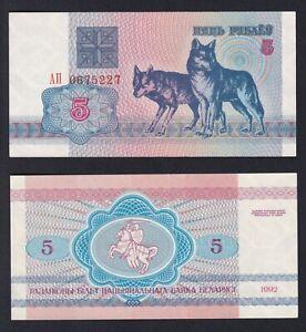 Bielorussia 5 rublei 1992 FDS/UNC  C-07