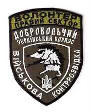 Ukrainian Patch Battalion Right Sector Military Counterintelligence Volunteer