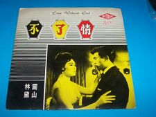 【 kckit 】不了情 夢 山歌 7吋45RPM 黑膠唱片 LP527