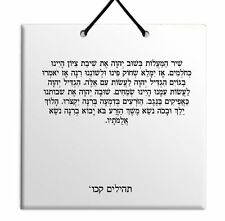 Hebrew Book of Psalms Ceramic TILE holy bible Tehillim Chapter 126 תהילים עברית