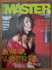 """ URECCO Special Issue Feb Men's Master "" Asian Japan Magazine Japanese girls"