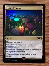 Lotus Field Russian Foil M20