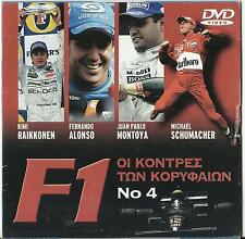 DVD – FORMULA ONE – F1 - THE FRONTLINE – GREEK FOOTBALL CUP FINALS 1974 - 1989