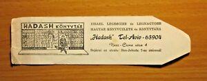 Vintage Israeli Hungarian library bookmark - Tel Aviv