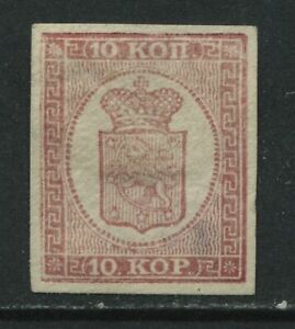 Finland 1893 10 kopecks reprint unused no gum