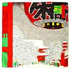 Ukiyoe Japanese Cotton Furoshiki Cloth The Kinryusan Temple at Asakusa