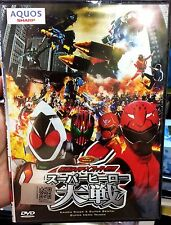 Kamen Rider × Super Sentai: Super Hero Taisen (Movie) ~ DVD ~ Gokaiger Decade ~