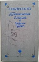 Vintage Old Russian Book Lewis Carroll Alice in Wonderland Kalinowski Children