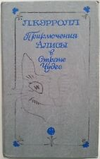 Vintage Old Russian Book Lewis Carroll Alice in Wonderland Kalinowski Children