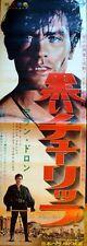 La TULIPE NOIRE BLACK TULIP Japanese STB movie poster 20x57 ALAIN DELON affiche
