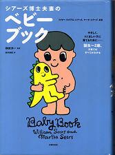 シアーズ博士夫妻のベビーブック The Baby Book by William & Martha Sears Japanese edition
