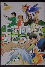 Japan Weekly Jump Anthology Ue o Muite Yaoi Doujinshi