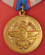 Russian Federation MVD Transport POLICE.90 Years MEDAL RailRoad Security Award