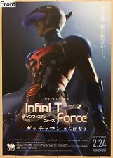 Gekijōban Infini-T Force: Gatchaman Saraba Tomo yo Promotional Poster Type A