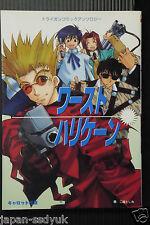 """Trigun YAOI Doujinshi Anthology """"Worst Hurricane"""" OOP"""