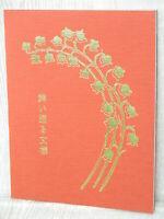 RENE LALIQUE & JAPANESE WALL PAPER Kyo Kin Karakami Art Photo Art Deco Book Ltd