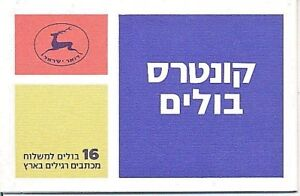 ISRAEL 1987 OLIVE BOOKLET DATED 5/11/87 MNH BALE B-19 A