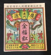 Vintage Kwong Yuan firecracker label DRAGON DANCE BRAND;  no crackers!!  fcp23